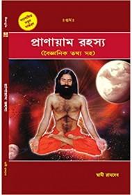 Pranayam Rahasya - Bengali