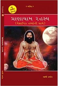 Pranayam Rahasya - Gujrati