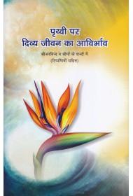 Prithvi Par Divya Jeevan Ka Avirbhava (hindi)