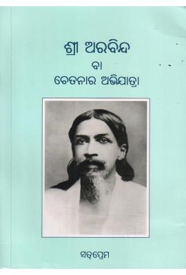 Sri Arabinda Ba Chetanara Abhijatra (oriya)