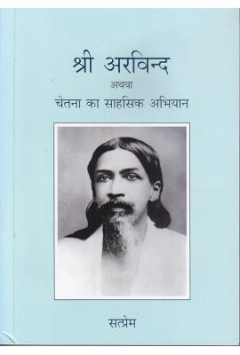 SRI ARAVIND ATHAVA CHETANA CHE APURVA SAHAS (Marathi)