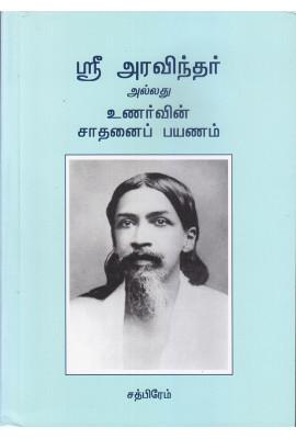 SRI ARAVINDHAR ALLADHU UNARVIN SADHANAI PAYANAM (tamil)