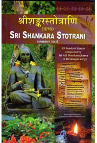 Sri Shankara Stotrani (Sanskrit Text)
