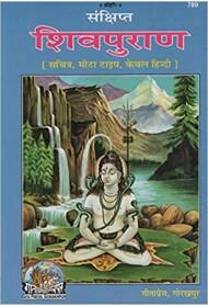 Samkshipt Shiv Puran
