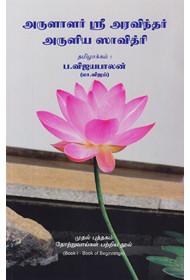 Arulalar Sri Aravindar Aruliya Savitri (tamil)