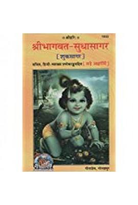 Shri Bhagwad Sudha Sagar