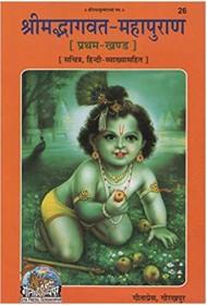 Shrimad Bhaagwad Mahapuran Pratham Khand