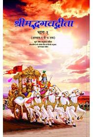 Shrimadbhagwadgita - Part 1 - (Hindi)