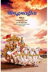 Srimad Bhagavad Gita (Part 2) (Hindi)
