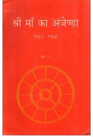SRI MA KA AGENDA (1951-1960) - Bhag 1 - (hindi)