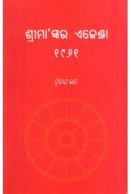 SRI MA'NKARA AGENDA 1961, Dwitiya Bhaga (oriya)