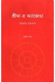 Sree Mayer - Agenda - Vol 1 - (1951-1960) (bengali)