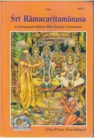 Sri Ramacaritamanasa