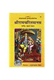 Sri Ramacharitamanasa - Hindi -