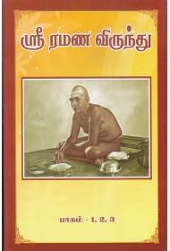 Sri Ramana Virundhu (tamil)
