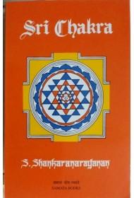 Sri Chakra - S. Sankaranayanan