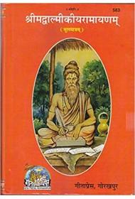 Srimad Valmiki Ramayana Mool matram