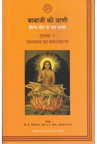 Babaji Ki Vaani - Book 1 (hindi)