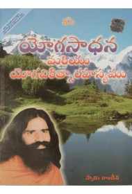 Yog Sadhna Yog Chikitsa - Telugu