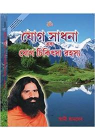 Yog Sadhna Yog Chikitsa Rahasya - Bengali