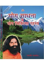 Yog Sadhna Yog Chikitsa Rahasya -Marathi