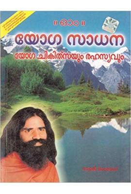 Yog Sadhna Yog Chikitsa - Malayalam