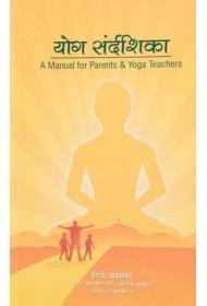 Yog Sandharshika - Marathi