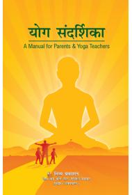 Yog Sandharshika - Hindi
