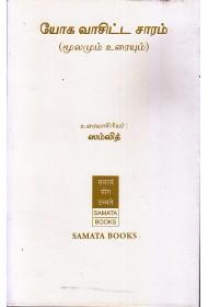 Yoga Vasistha Saram - Tamil