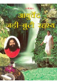 Ayurved Jadi Buti Rahasya (hindi)