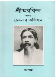 SRI AUROBINDO ATHABA CHETONAR ABHIJAN (bengali)