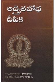 Advaita Bodha Deepika (Tegulu)