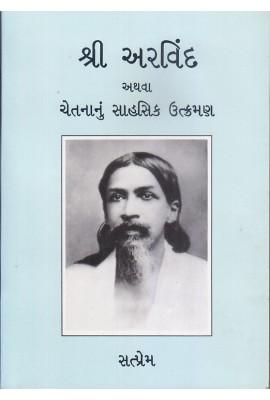 SRI ARVIND ATHAVA CHETANA NUN SAHASIK UTKRAMANA (Gujarati)