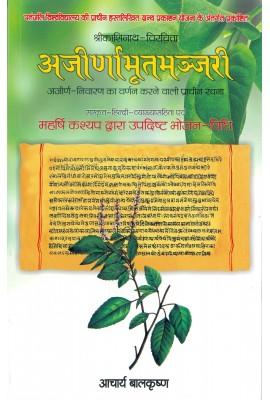 Ajirnamritmanjari (Sanskrit - Hindi)