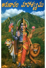 Arunachala Mahatmyam (Kannada)
