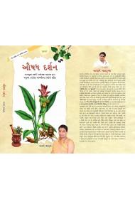 Aushadh Darshan (Gujarati)