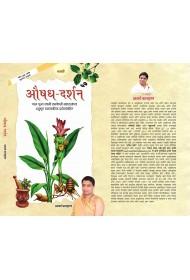 Aushad Darshan - Marathi