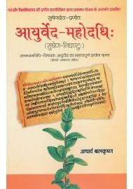 Ayurved - Mahodadhi (Hindi)