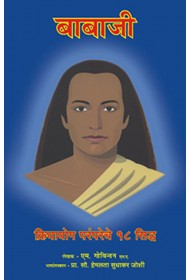 Babaji And 18 Siddha Kriya Yoga Tradition (Marathi)