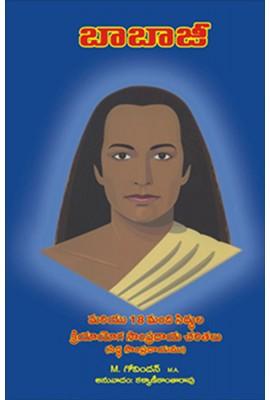 Babaji And 18 Siddha Kriya Yoga Tradition (Telugu)