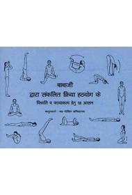 Babaji's Kriya Hatha Yoga: 18 Postures of Relaxation (Hindi)