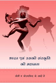 Bharat Evam Uski Sanskruti Ki Mahanta (hindi)