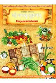 Bhojanakutuhalam (Hindi)