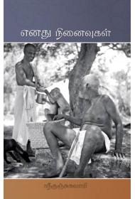 Enadu Ninaivigal (tamil)