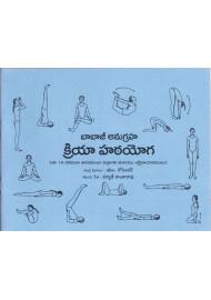 Babaji Anugraha Kriya Hatha Yoga (Telugu)