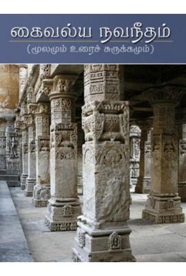 Kaivalya Navaneetham (Mulamum Urai Charukkamum) - tamil