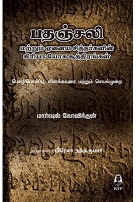 Kriya Yoga Sutras of Patanjali and the Siddhas (Tamil)