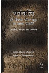 Kriya Yoga Sutras of Patanjali and the Siddhas (Hindi)