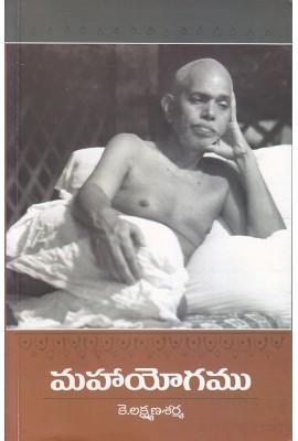 Mahayogamu (Telugu)