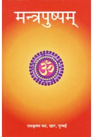 Mantra pushpam - Pocket Edition
